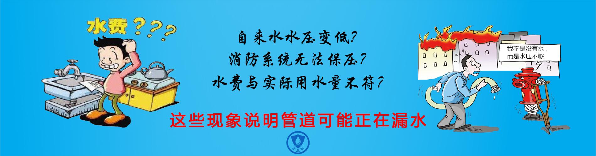 镇江漏水检测公司